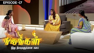 Download Nijangal - With Kushboo - நிஜங்கள் Sun TV Episode 17 | Vision Time Video