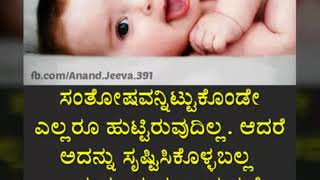Kannada Life Thoughts Kannada Inspiration Quotes Kannada