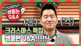 Download [강형욱의 쌩뚱한 Q&A] 크리스마스 특집, 쌩뚱 질문 답변 편 Video
