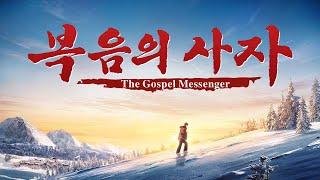 Download 기독교 영화 <복음의 사자(使者)> 십자가 지고 하나님 나라의 복음을 전하네 (한국어 더빙 2018 HD) Video