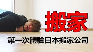 Download 終于,我們搬家的日子到了。日本搬家公司服務驚人 Video