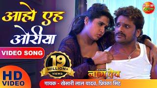 Download आहो एह ओरिया | #Naagdev नागदेव | #KhesariLalYadav, #KajalRaghwani | #SuperhitBhojpuri | Full Song Video