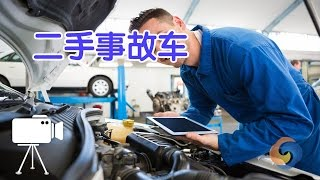 Download 如何判断二手车是不是事故车? 汽车买卖/judge used car are not accident car Video