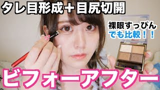 Download 【すっぴん&フルメイク】整形前と比べる Video