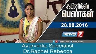 Download Phoenix pengal - Ayurvedic Specialist Dr.Rachel Rebecca | News7 Tamil Video