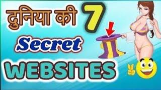Download दुनिया की 7 सीक्रेट वेबसाइट | 7 most amazing website in the world | part 1 Video