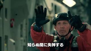 Download トム・クルーズがスカイダイビング!『ミッション:インポッシブル/フォールアウト』メイキング映像 Video