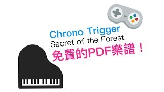 Download 好和弦出國玩了,送你免費的 PDF 鋼琴譜!(Chrono Trigger - Secret of the Forest) Video