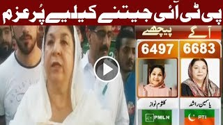 Download Yasmin Rashid Jeetnay Ka Liya Pur Azam - Express News Video