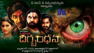 Download Digbandhana Full Movie - 2018 Telugu Horror Movies - Dhanraj, Nagineedu, Dhee Srinivas Video