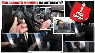 Download Как завести машину с автоматом Video
