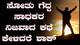 Download R.SHIVAYYA MOTIVATIONAL SPEECH VIDEO insparation speech in kannada, Video