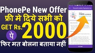 Download Phonepe New Offer - Phonepe Give You Free 2000 Cashback || Phonepe 1000 Cashback, Phonepe Free 75 Video