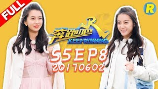 Download 【ENG SUB FULL】Keep Running EP.8 20170602 [ ZhejiangTV HD1080P ] Video