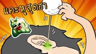 Download เกมแคะขี้หูสุดฮา รวมเกมแปลกที่สุดในโลก! [zbing z.] Video