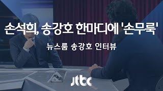 Download [인터뷰] 손석희, 송강호 한마디에 무안해진 사연? Video