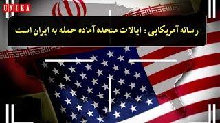 Download رسانه استرالیایی : ایالات متحده آماده حمله به ایران است Video