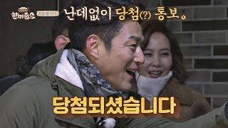 Download [선공개] 난데없는 당첨(?) 통보하는 '新 캐릭터' 지진희 한끼줍쇼 66회 Video