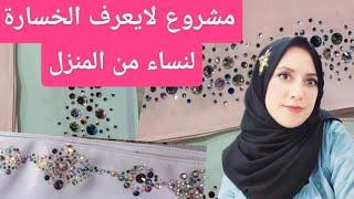 Download #beauty by sanita حيدي لعكز وبداي مشروعك بدون راس مال خدمي مرتاحة فدارك Video