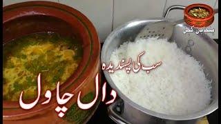 Download Daal Chawal, Most Favorite Dish Daal Chawal, Mazedaar Daal Chawal Recipe (Punjabi Kitchen) Video