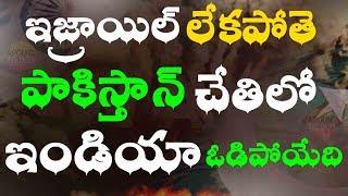 Download భారత్ విల విల..పాకిస్తాన్ దొంగ దెబ్బ..ఇజ్రాయిల్ ఆదుకుంది..India Pakistan Kargil War In Telugu Video