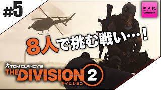 Download #5【生放送】8人でのTHE DIVISION2【ディビ部】 Video