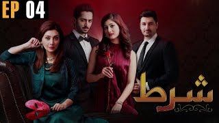 Download Shart - Episode 4 | Urdu1 Video