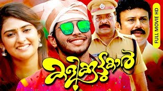 Download Malayalam New Releases Full Movie   Kalikoottukar [ HD ]   Comedy Action Movie   2019 Upload Video