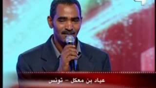 Download Arabs Got Talent - Ep2 - عياد بن معكل Video
