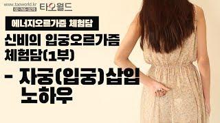Download 신비의 입궁오르가즘 체험담(1부) - 자궁(입궁)삽입 노하우 Video