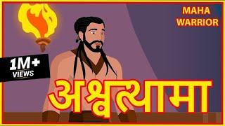 Download अश्वत्थामा | Hindi Tales | Religious Story | Maha Warrior Video
