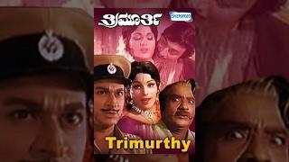 Download Trimurthy (ತ್ರಿಮೂರ್ತಿ) - 1975 | Dr. Rajkumar, Jayamala| Kannada Movies Full Video