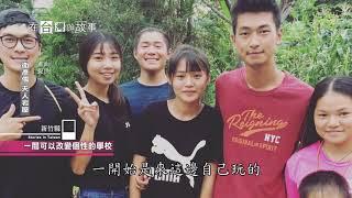 Download 【在台灣的故事】深山裡的好野人 第934集 20190326(新竹) Video