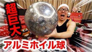 Download 【超巨大】アルミホイル250mハンマーで叩きまくったらピカピカ巨大鉄球出来たwww【アルミホイル玉】【ボール】 Video
