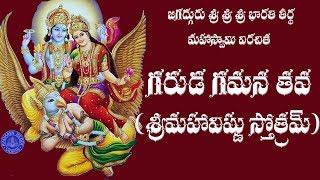 Download GARUDAGAMANA TAVA..TELUGU LYRICS & MEANING ( JAGADGURU SRI BHARATI TEERTHA) Video