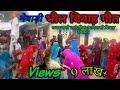 Download भील समाज में शादी विवाह मैं महिलाओं द्वारा यह हेवड़ा नृत्य रस्म निभाई जाती हैं तो देखिए यह वीडियो Video