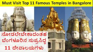 Download Top 11 Famous Temples in Bangalore | Must Visit Temples in Bengaluru Video