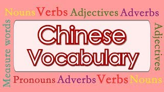 Download Learn Chinese: Basic Mandarin Chinese Vocabulary in 2.5 Hours Based on HSK 1 & HSK 2 & More Video