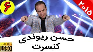 Download Hasan Reyvandi - Concert 2015 - Part 6 | حسن ریوندی - کنسرت 2015 - قسمت 6 Video