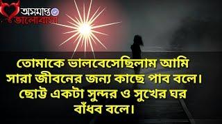 Download Sad Valobashar golpo video || Bangla love story golpo!! Video