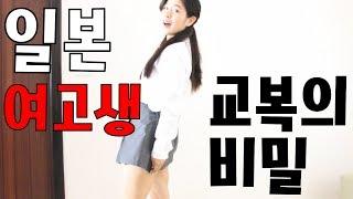 Download [일본문화#4. 일본여고생 교복의 비밀. 야하다고??] Video