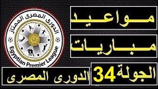 Download مواعيد ومباريات الجولة 34 من الدورى المصرى Egyptian League Video