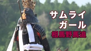 Download Samurai Girl ~ One Girl's Story of becoming a Samurai(サムライガール〜相馬野馬追) Video