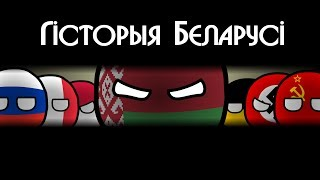 Download COUNTRYBALLS | Гісторыя Беларусі | History of Belarus Video