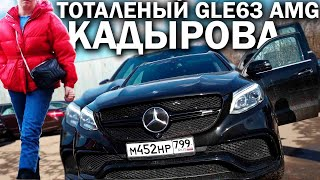 Download GLE AMG 63s - КАДЫРОВ, ТОТАЛ и Mercedes Certified Video