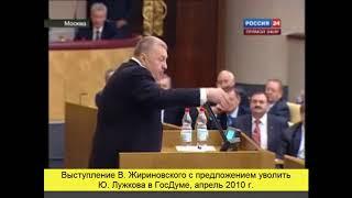 Download Как увольняли Лужкова Video