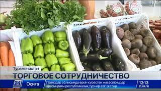 Download Сотрудничество с приграничными регионами Туркменистана наращивают в Мангистау Video