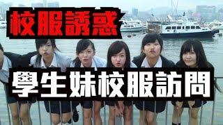 Download 【校服誘惑】男仔中意學生妹邊款校服?🤔|慢半拍 Video