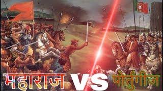 Download Chhatrapati Shri Sambhaji Maharaj VS Portuguese in Goa. गोवेकर पोर्तुगीज यांच्याविरुद्ध लढाई Video