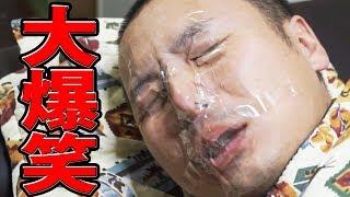 Download 【ドッキリ】寝てるMEGWINの目と口にセロハンテープを貼るwww Video